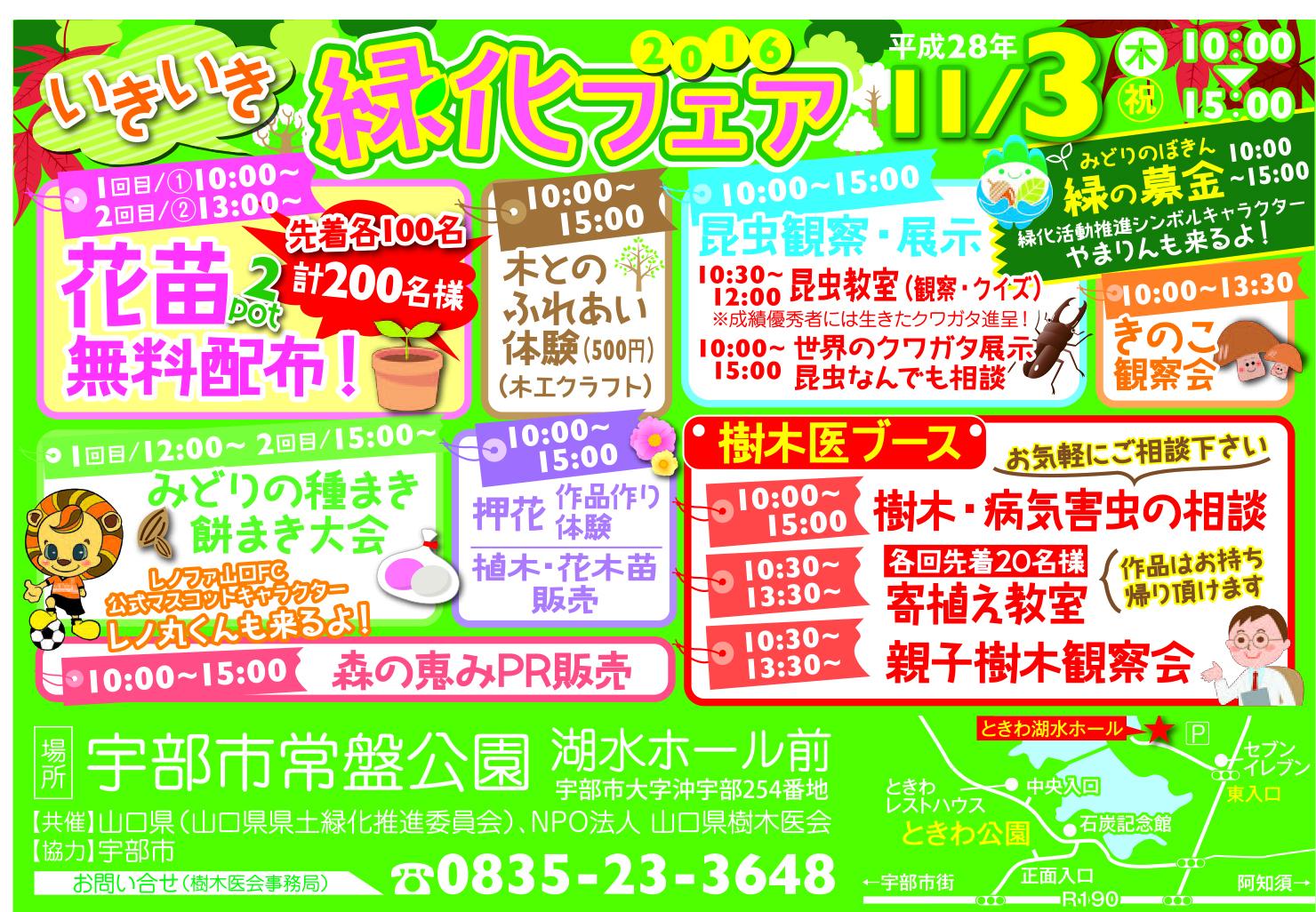 山口県樹木医会10-29ワイド5