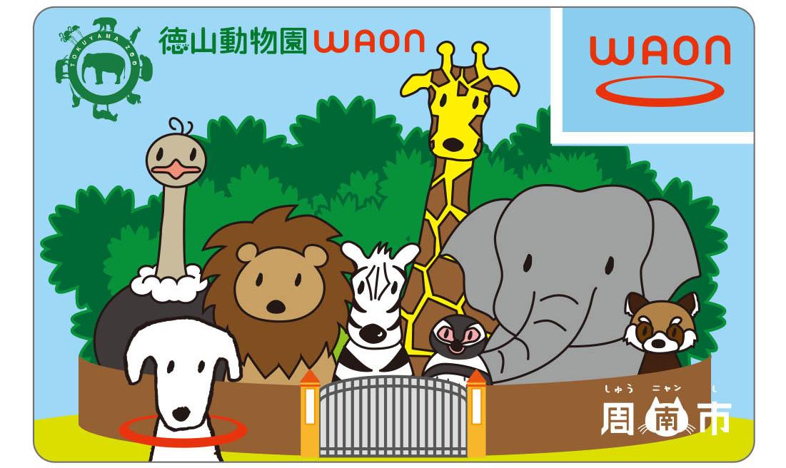 160825_徳山動物園WAON_カード券面