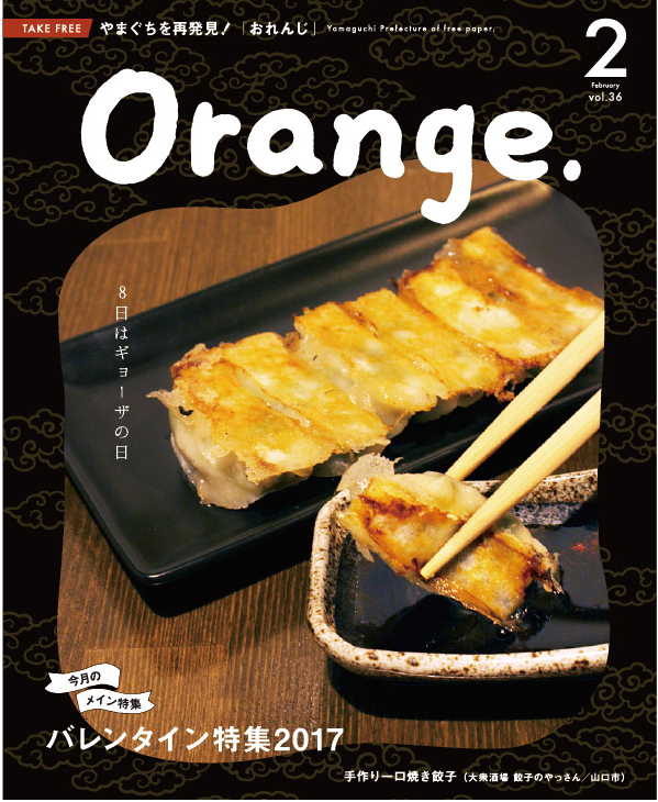 Orange_vol36表紙
