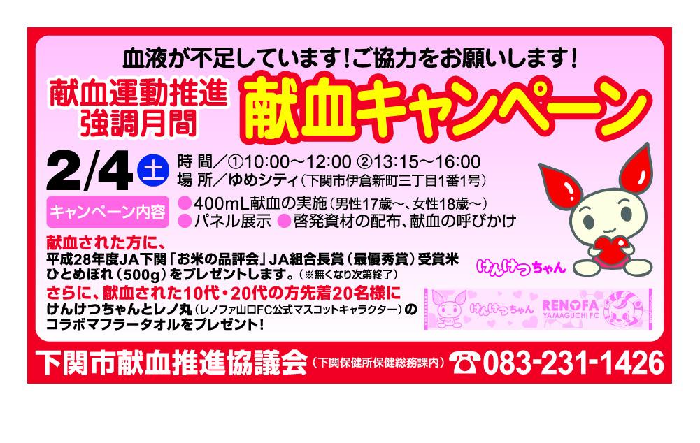 下関市献血推進協議会