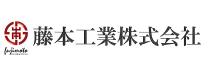 藤本工業2016