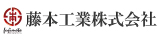 藤本工業20162