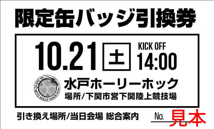 名古屋グランパス 日程