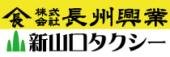 長州興業新山口タクシー