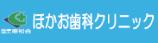 恵裕会 ほかお歯科