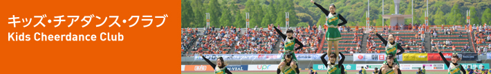 レノファ山口FCホームゲームを応援するキッズ・チアダンス・クラブクラブメンバー募集
