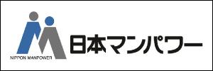 株式会社日本マンパワー