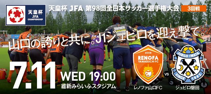 第9回天皇杯全日本サッカー選手権大会