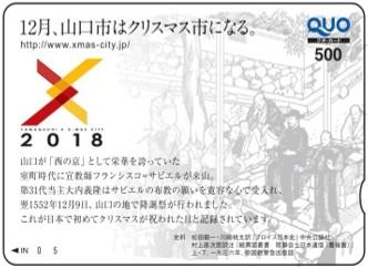 日クリグッズを持参すると2018ファン感謝祭のチケットが100円 ...