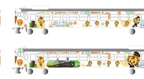 レノファラッピング列車リニューアル!!岡山戦開催の9/1(日)より運行開始!(JR西日本)