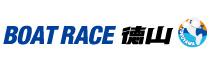https://www.boatrace-tokuyama.jp/