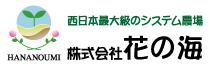https://hana-umi.com/