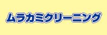 http://www.murakami929.jp/