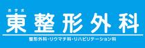 https://www.azumaseikei.jp/