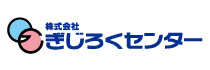 https://www.gijiroku-center.co.jp/