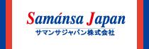 http://www.samansa.co.jp/