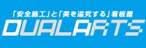 http://www.dualarts.co.jp/