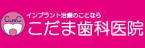 https://kodama-dc.jp/