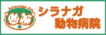 https://www.shiranaga.jp/