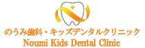 http://www.noumi-dental.jp/