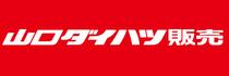 https://yamaguchi.dd.daihatsu.co.jp/