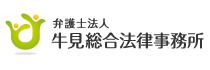 https://www.ushimi-law.jp/