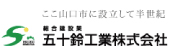 http://www.isuzu-ind.co.jp/