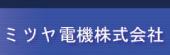 http://mitsuya-denki.co.jp/