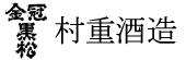 http://www.kinkan-kuromatsu.jp/