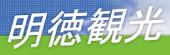 https://www.meitokubus.com/