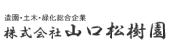 http://www.syoujuen.co.jp/