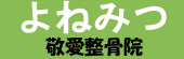 https://www.judo-ch.jp/sekkotsuinsrch/35/35203/6700015391/