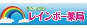 https://www.yoyakusuri.com/store/42977/