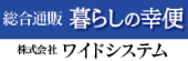 https://widesystems.co.jp/