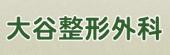 http://otani-seikei.com/