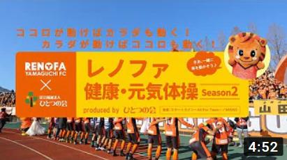 「健康・元気」に‼ 山口県を日本で一番活力のあるまちに!『シャレン!アウォーズ』開催中!
