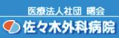 http://sasaki-geka.jp/
