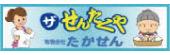 http://takasen-cleaning.jp/