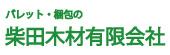 http://www.mokkyou.or.jp/store/shibata-mokuzai/