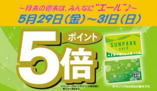 おのだサンパーク(小野田商業開発株式会社)