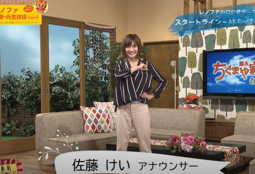 みんなでやろう!レノファ健康・元気体操(テレビ山口のみなさんver.)