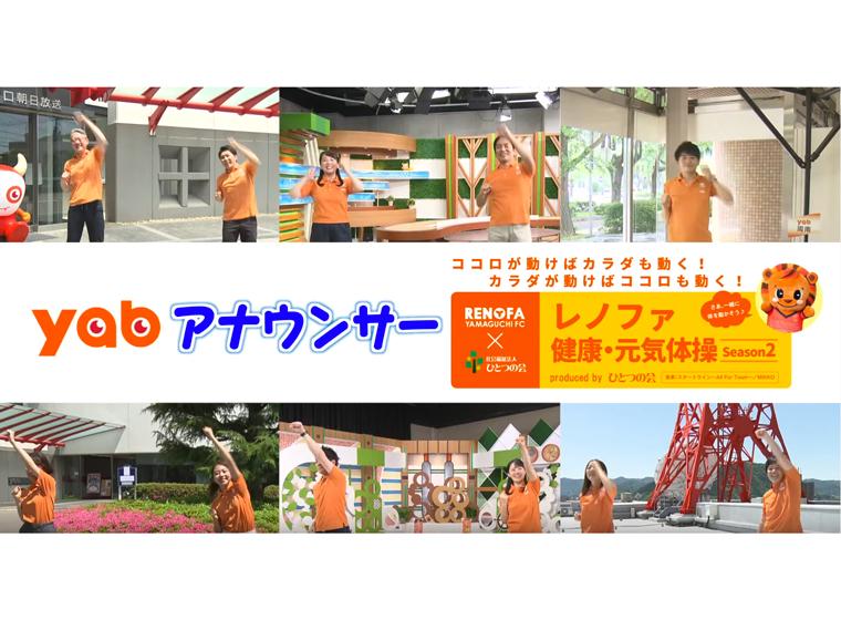 みんなでやろう!レノファ健康・元気体操(山口朝日放送のみなさんver.)