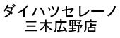 https://map.daihatsu.co.jp/search/shop/shop_info/?carTypeCode=&btnMenu=&hanshaCode=371&tenpoCode=32116
