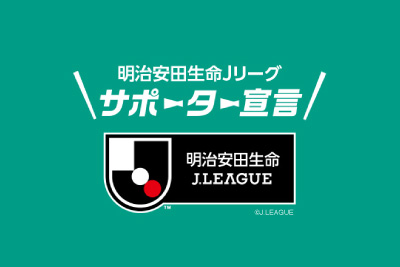明治安田生命のJリーグ応援サイト「Jリーグサポーター宣言」がリニューアル。明治安田生命とJリーグや当クラブとの取組みも掲載!